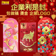 利是封 red packet