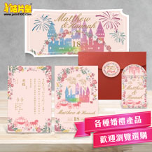 囍帖 婚咭 invitation card wedding