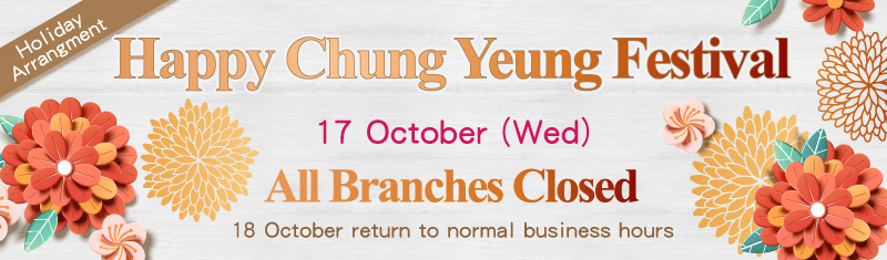 Happy Chung Yeung Festival ! October 17, 2018 is a public holiday, all branches closed.