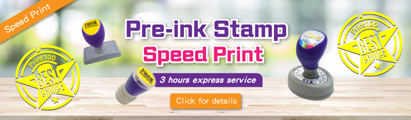 Pre-inkStamp Speed Print 3 hours express service