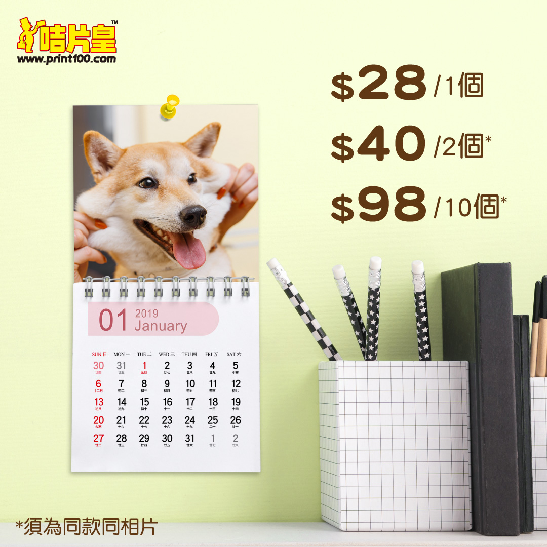 個人化迷你掛曆 縮圖 Mini Wall Calendar Thumbnail
