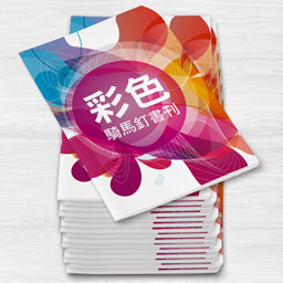 彩色騎馬釘書刊,騎馬釘書刊,書刊,書,書本印刷,書刊印刷,書籍印刷,印書本,小冊子,騎馬釘彩色書刊,book printing,booklet printing,catalog printing,catalog book printing,brochure,Full Colour Saddle Stitching Booklet,Saddle Stitching Booklet,Booklet