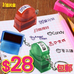 匙扣印 key chain ink stamp student name stamp
