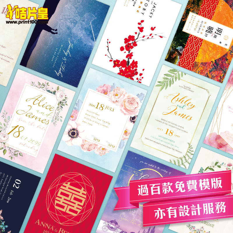 結婚咭樣本選購, 結婚咭sample, 結婚咭樣本, wedding card sample, wedding card Template, 免費模板, Free Template