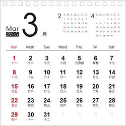2015 年月 曆 價目表 及 訂購 表