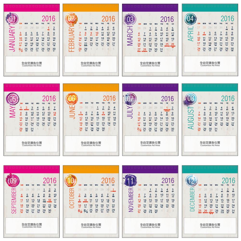 座檯月曆   Calendar   月曆   年曆   日曆   迷你掛曆 ...