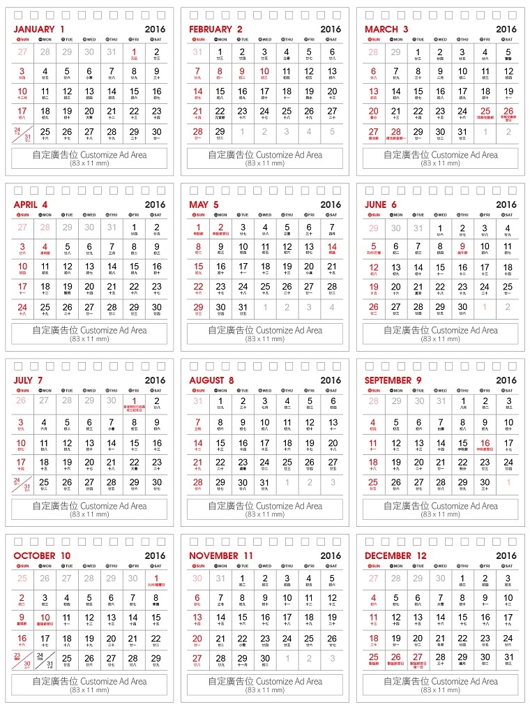 2016 Mini Calendar Printable | Calendar Template 2016