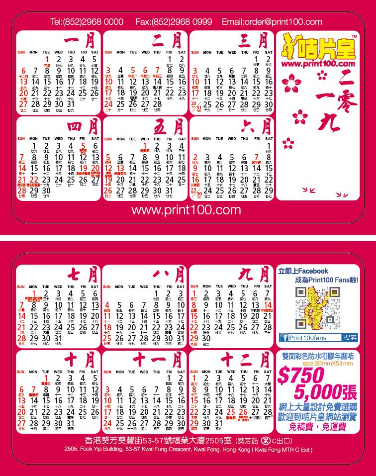 咭片皇 年曆咭設計: B 03