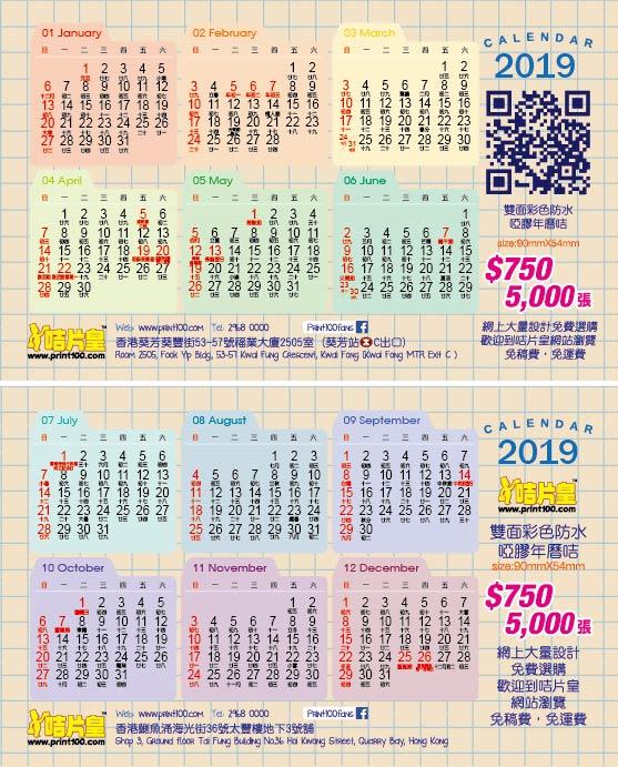 咭片皇 年曆咭設計: B 04