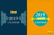 Print100 Desk CalendarA001