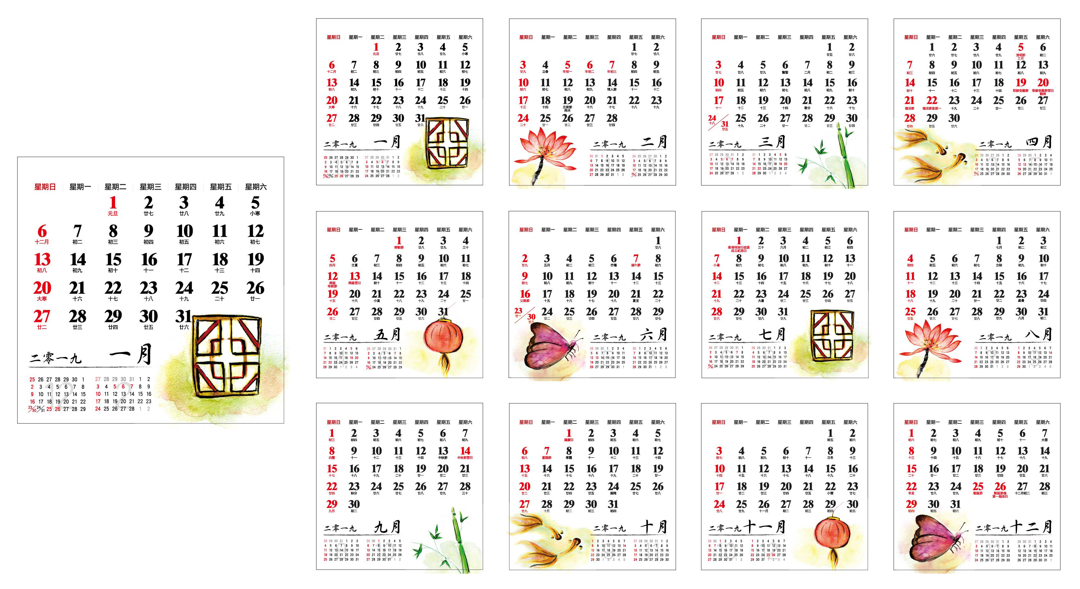 Mini Wall Calendar Content Design: D
