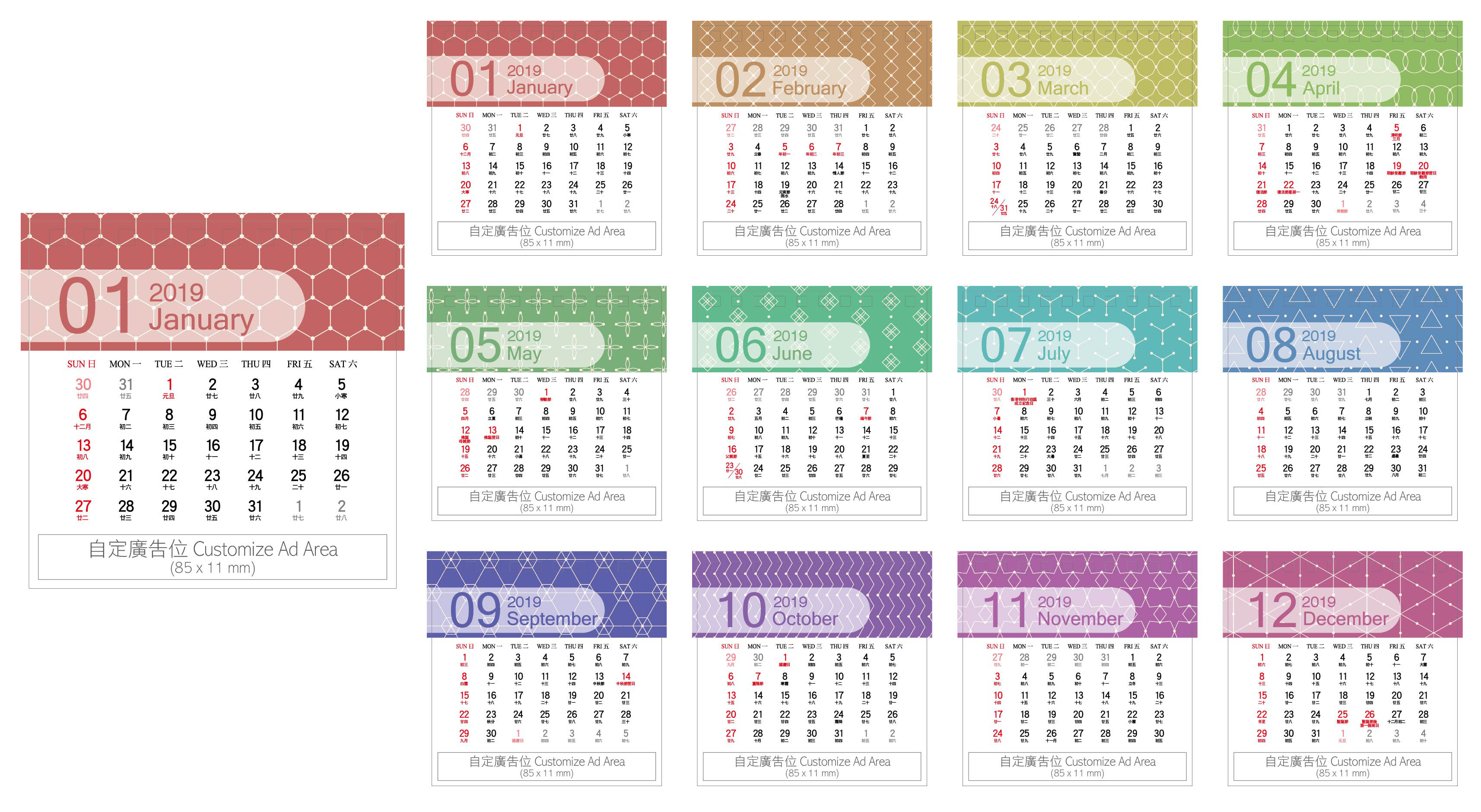 Mini Wall Calendar Content Design: E