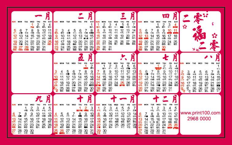 咭片皇 年曆咭設計: A 04