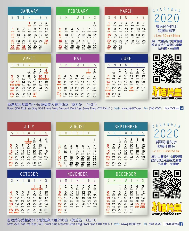 咭片皇 年曆咭設計: B 05