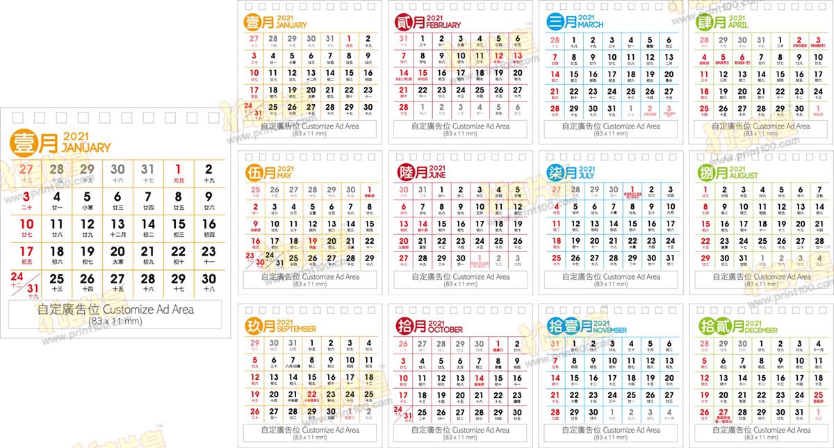 Mini Wall Calendar Content Design: L