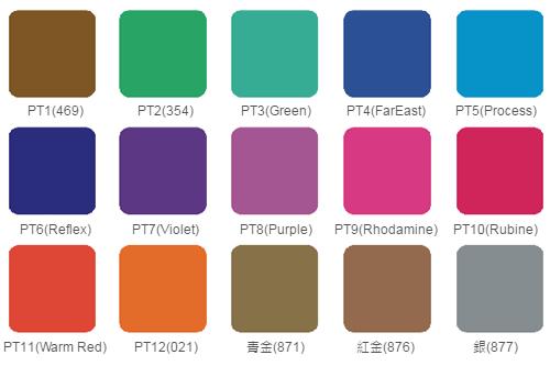 15種專色樣版