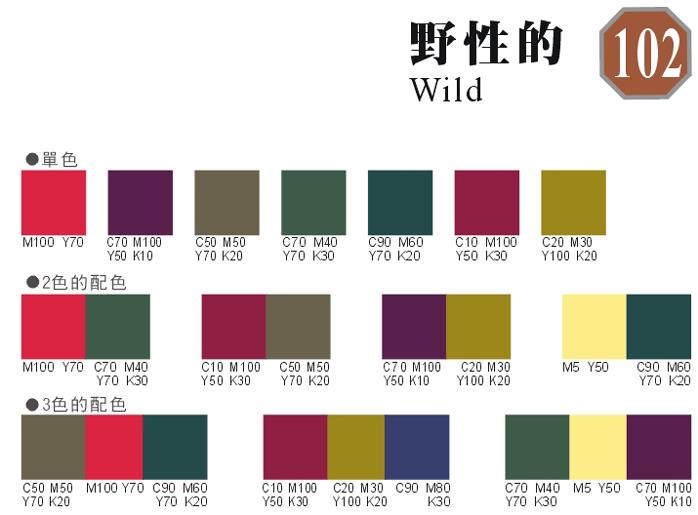 引用160种色彩搭配组合专用表