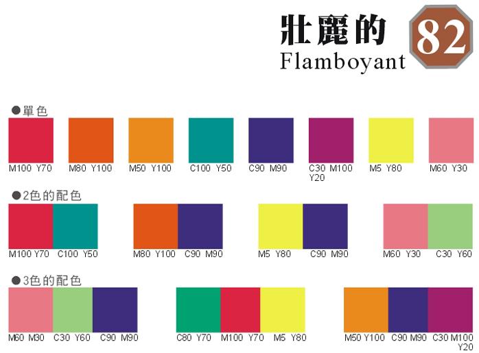160种色彩搭配组合专用表