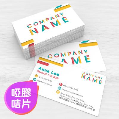 Business Card | Name Card | Art Paper | Matt Lamination | Card ...