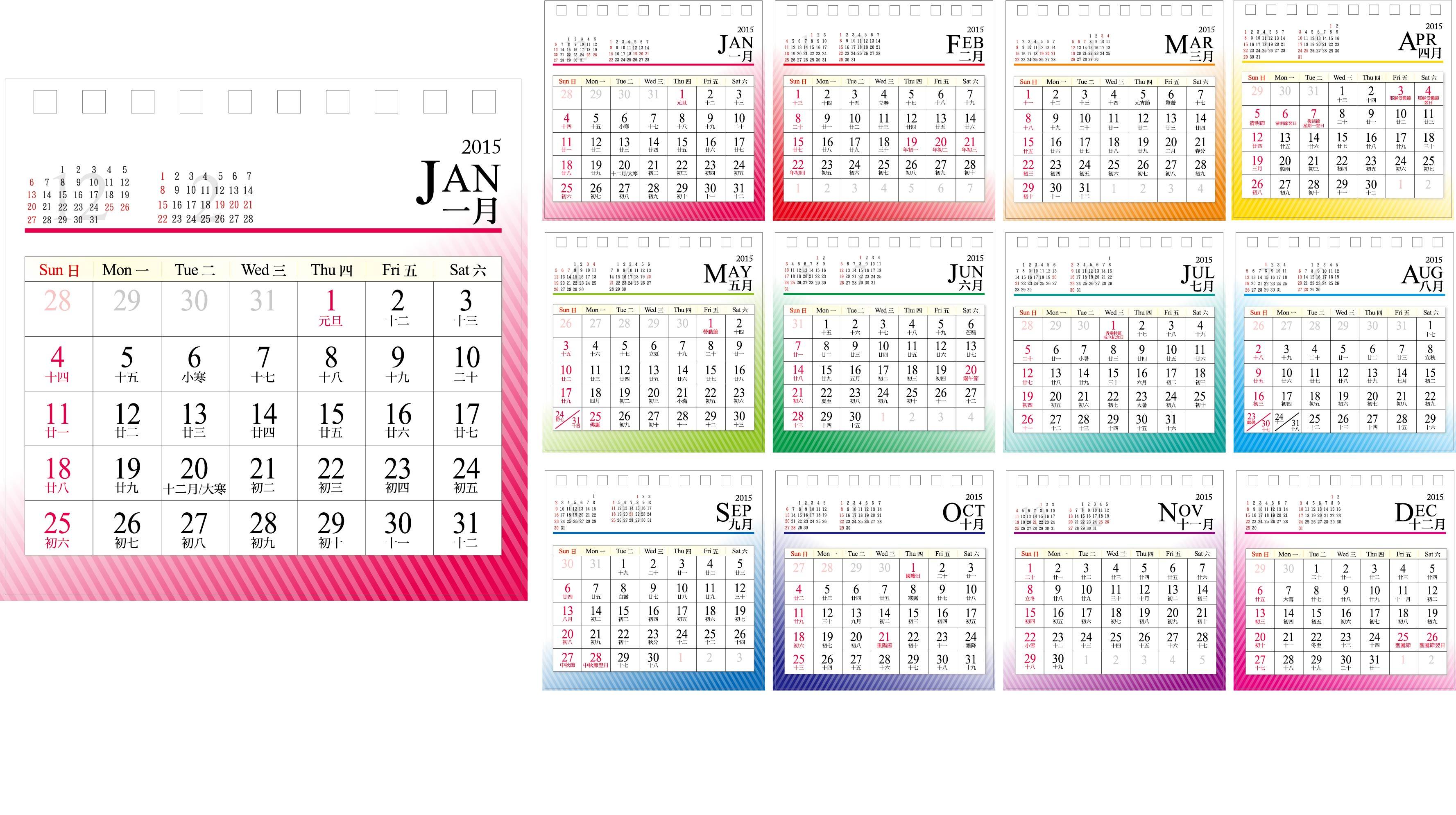 printable small calendar 2018