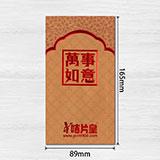 Red Packet (Offset)設計, 免費模板